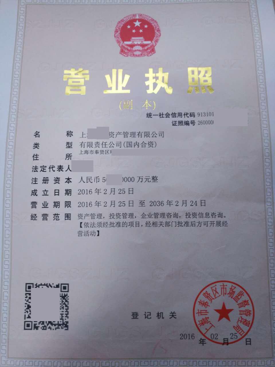 转让上海资产管理公司