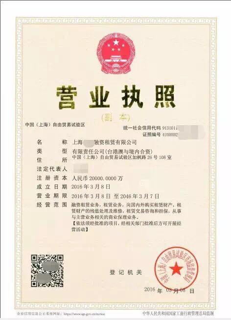 转让上海16年融资租赁公司