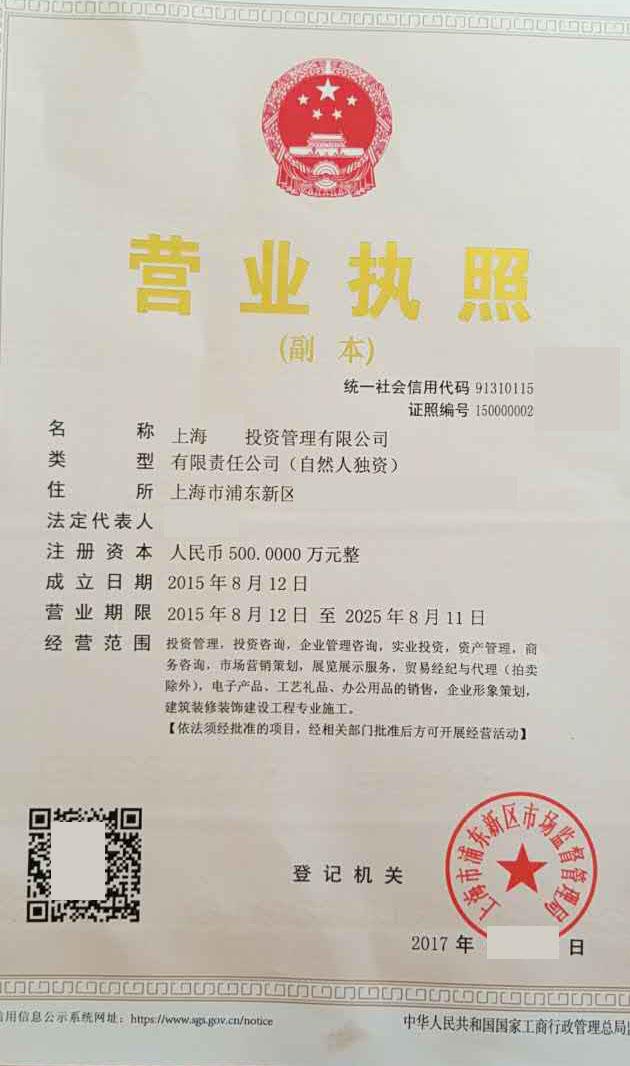 转让上海17年投资管理公司