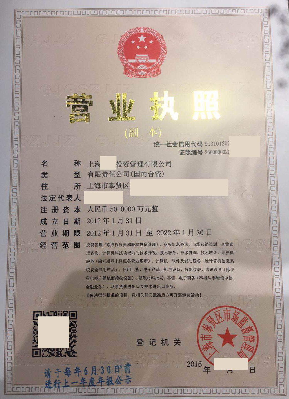 转让上海12年投资管理公司