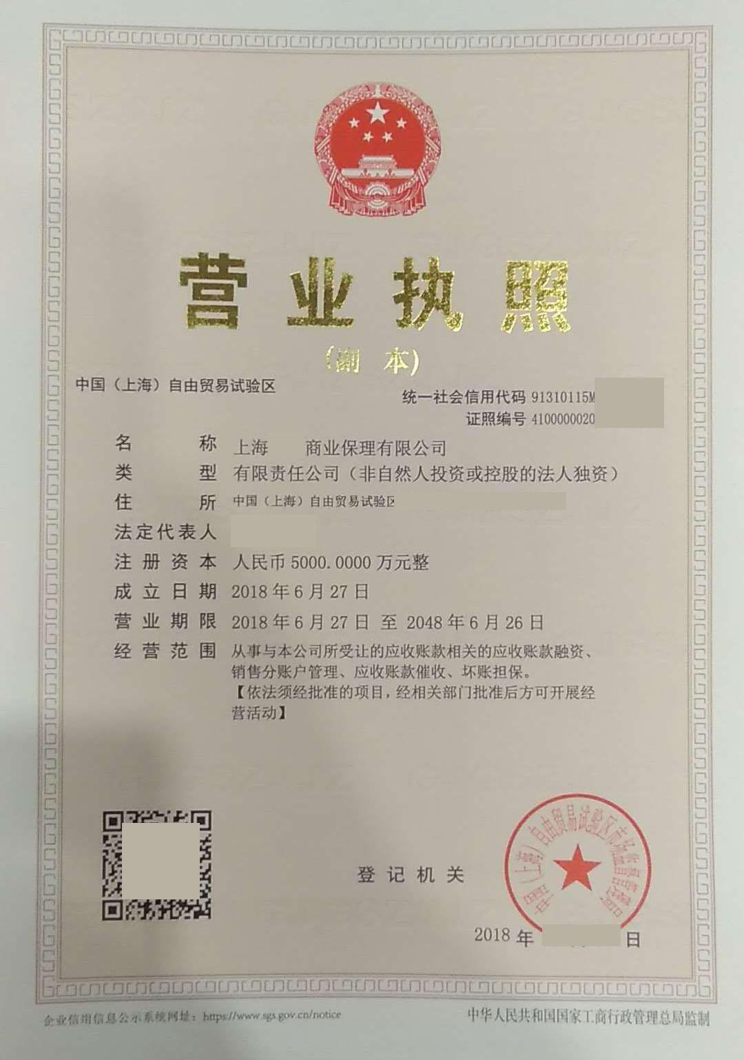 转让上海自贸区商业保理公司
