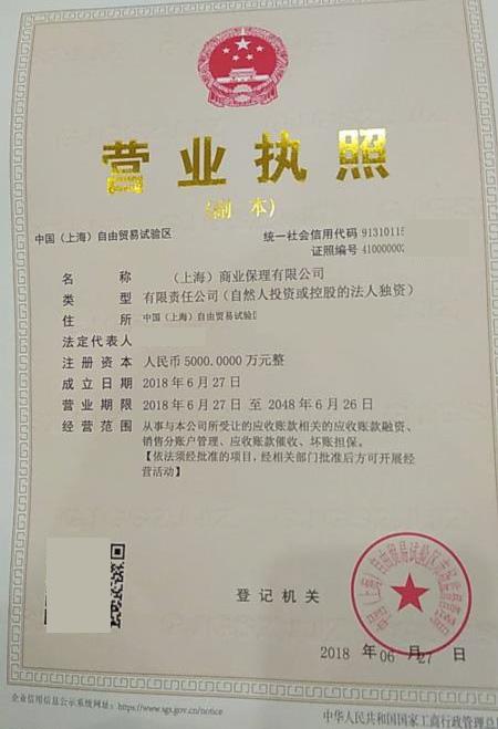 转让上海18年商业保理公司