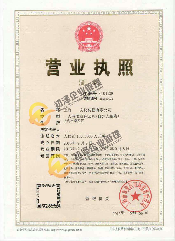 上海文化传播公司注册