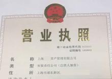 转让上海15年资产管理公司