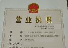 转让上海18年股权投资基金公司