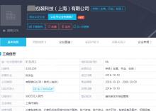 包装科技(上海)公司转让