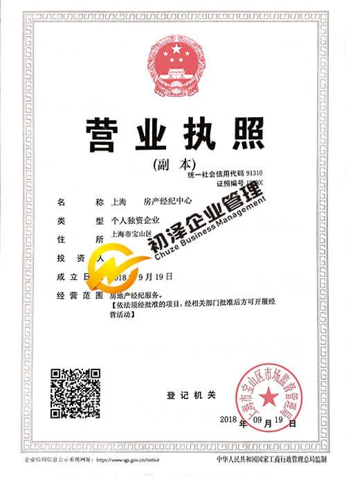 房产经纪中心注册