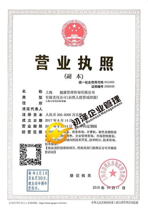 健康管理公司注册