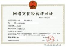 2019年代办网络文化经营许可证详解
