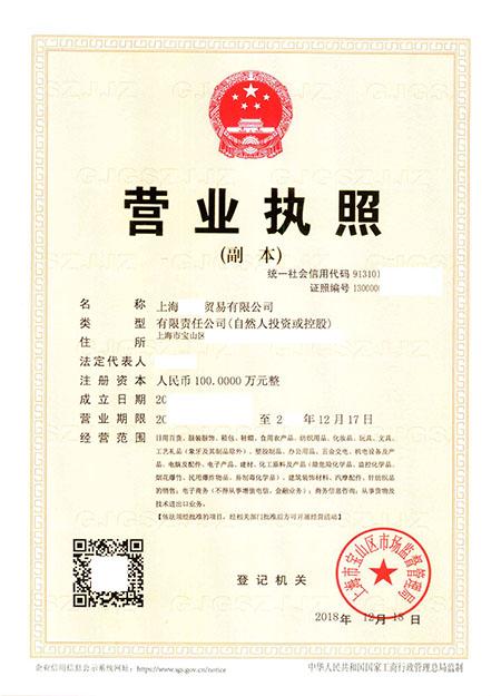 转让上海贸易公司