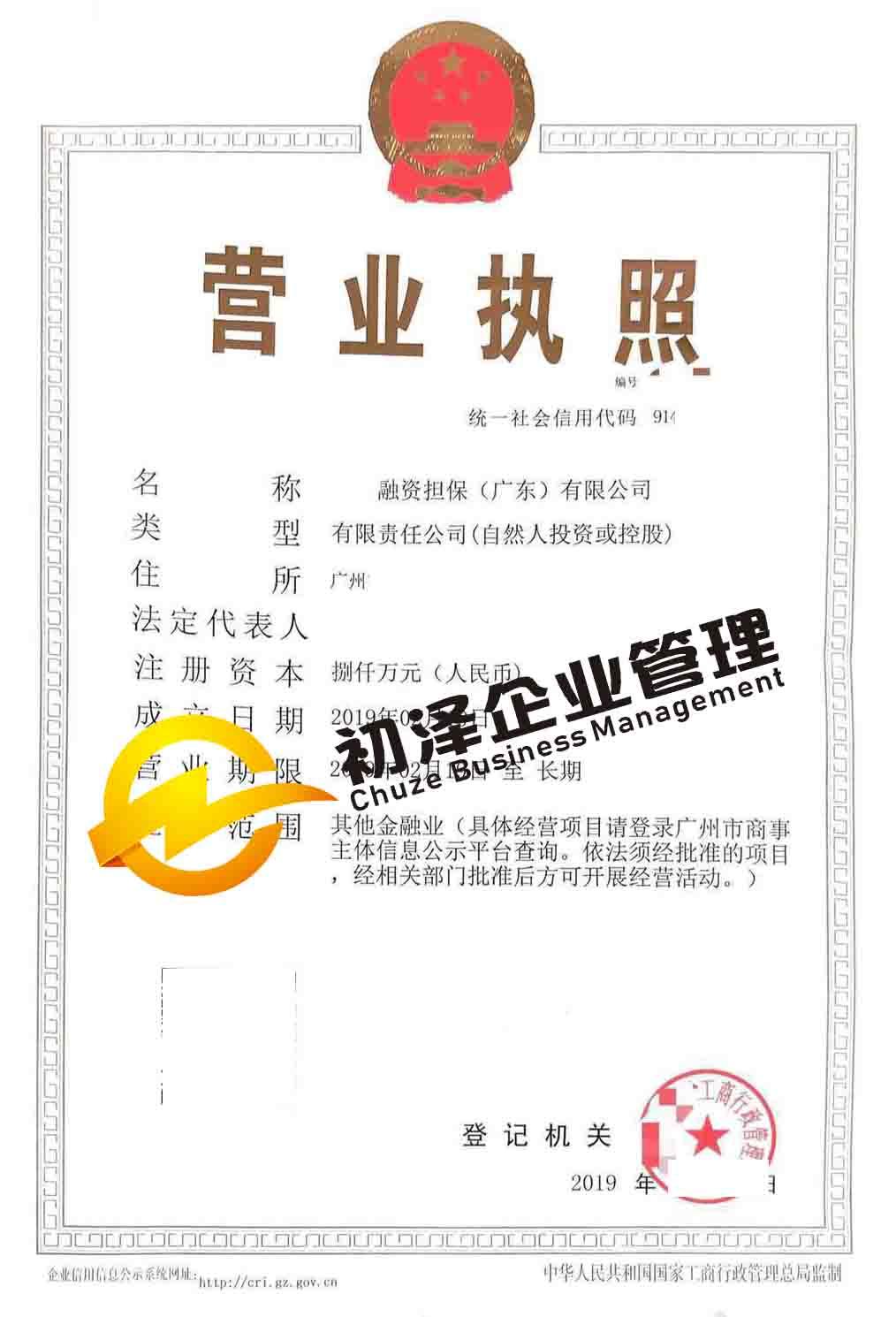 广州融资担保公司注册