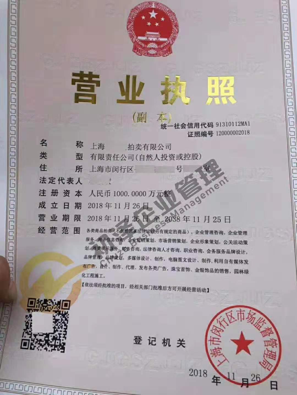 上海拍卖公司注册