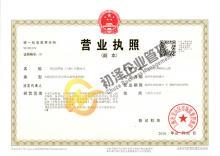 信息科技公司注册