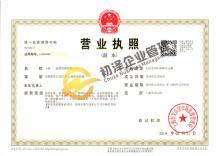 投资管理公司注册