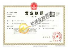 装饰工程公司注册