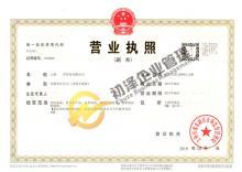 浦东贸易公司注册