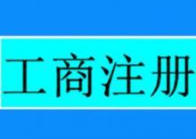 上海注册公司有哪些类型