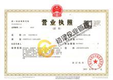 实业公司注册