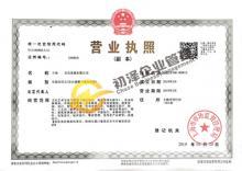 文化发展公司注册
