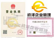 为什么在上海注册公司建议找代理机构