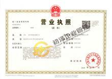 航空技术公司注册