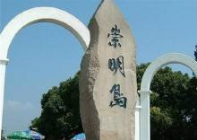 上海崇明公司注册流程及优惠政策