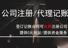上海科技公司注册流程