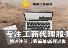 上海科技公司注册在哪里好