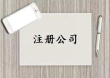 上海公司注册流程及细节详解