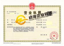 转让杭州带催收业务的商务公司