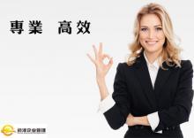 上海**化妆品有限公司转让