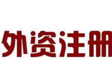 上海外资公司注册的材料
